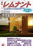 月刊レムナント 2018年9月号 聖書のゲマトリア: 聖書の視点を持つことで人生は豊かになる!