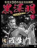 黒澤明 DVDコレクション 6号 [分冊百科]  『羅生門』