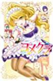 ヨメクラ 8 (少年チャンピオン・コミックス)