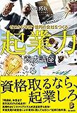 ゼロから年商1億円の会社をつくる 起業力養成講座 (BYAKUYA BIZ BOOKS)
