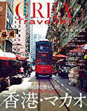 CREA Traveller 2019 Autumn NO.59[雑誌]