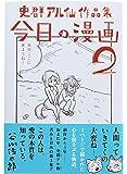 史群アル仙作品集 今日の漫画2