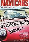 NAVI CARS(ナビカーズ)(31) 2017年 09 月号 [雑誌]: モトナビ 増刊