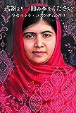 武器より一冊の本をください 少女マララ・ユスフザイの祈り