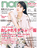 non-no (ノンノ) 2020年3月号 [雑誌]