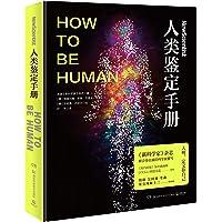 人类鉴定手册(封面随机)