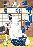 マザリアン : 3 (アクションコミックス)