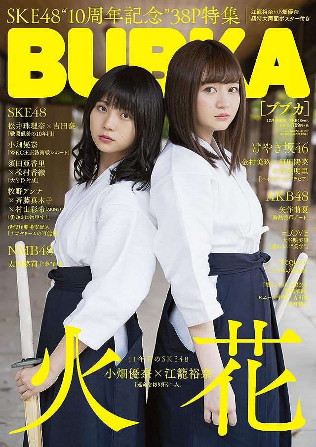 BUBKA 2018年12月号増刊 SKE48Ver.