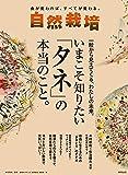 自然栽培 Vol.16 いまこそ知りたい「タネ」の本当のこと。