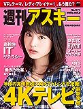 週刊アスキーNo.1177(2018年5月8日発行) [雑誌]