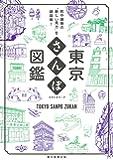 東京さんぽ図鑑 町や建物の『新しい見方』を超図解!