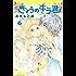 きょうのキラ君(6) (別冊フレンドコミックス)