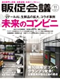 特集「未来のコンビニ」 / 販促会議2018年11月号 (月刊『販促会議』)