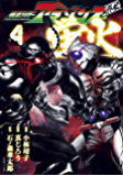 仮面ライダーアマゾンズ外伝 蛍火(4) (モーニングコミックス)