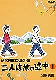 二人は旅の途中(1) 猪原秀陽 Art Comic Collection (マヴォ電脳Books)