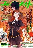 コミックライド 16号(2017年10月号)