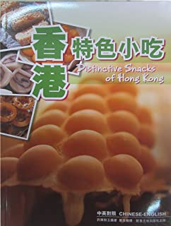 The taste of old hong kong recipes and memories from 30 years on distinctive snacks of hong kong english and chinese edition forumfinder Image collections