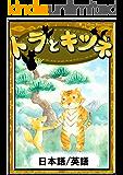 トラとキツネ 【日本語/英語版】 きいろいとり文庫