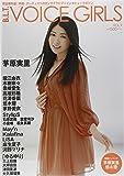 「B.L.T. VOICE GIRLS Vol.9」 (TOKYO NEWS MOOK 271号)