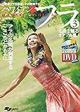 DVD付 正統派フラ伝承者、小川美穂子のハワイアンフラ3 名曲を踊るオアフ島編 (よくわかるDVD+BOOK)