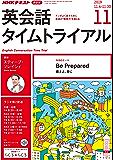 NHKラジオ 英会話タイムトライアル 2019年 11月号 [雑誌] (NHKテキスト)