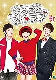 [DVD]まるごとマイ・ラブ DVD-BOX3