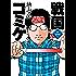 戦国コミケ 2 (MFC ジーンピクシブシリーズ)
