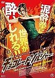 チョコレート・ソルジャー RAGING PHOENIX [DVD]