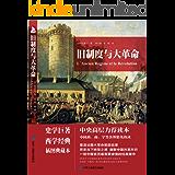 旧制度与大革命(史学珍珠 权威全译本,了解法国大革命必读书)