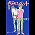 きみはペット(9) (Kissコミックス)