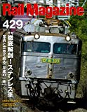 Rail Magazine (レイル・マガジン) 2019年6月号 Vol.429