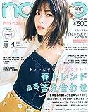 コンパクト版 non・no(ノンノ)2019年4月号 [雑誌]