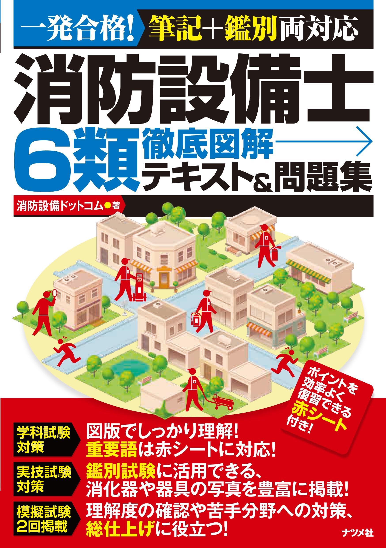 設備 試験 大阪 士 消防