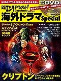日経エンタテインメント!  海外ドラマSpecial 2019[夏]号 (日経BPムック)