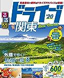るるぶドライブ関東ベストコース'20 (るるぶ情報版(ドライブ))