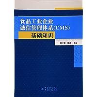 食品工业企业诚信管理体系<CMS>基础知识