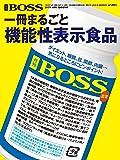 一冊まるごと機能性表示食品 2017年 06 月号 [雑誌]: 月刊BOSS 別冊