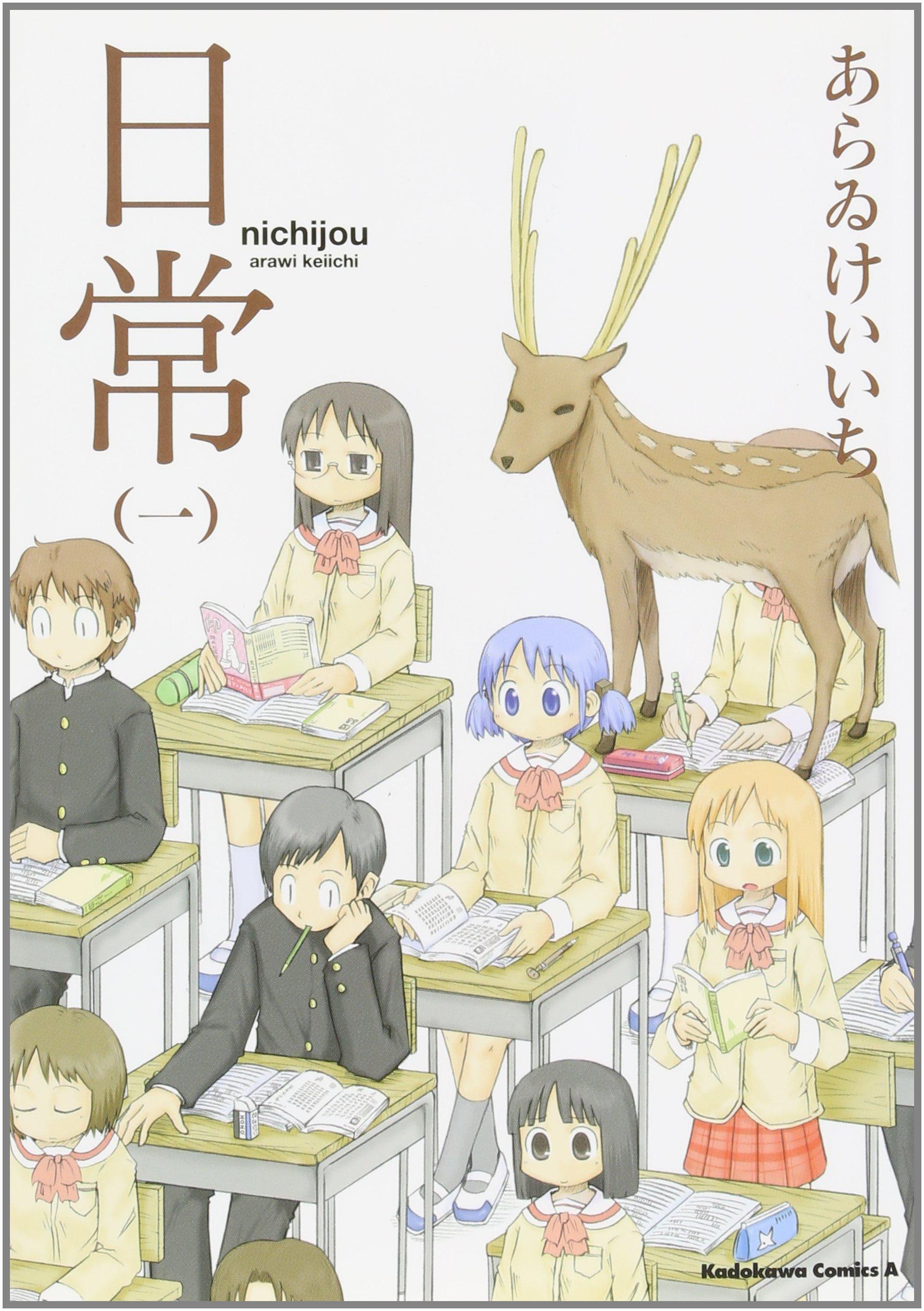 日常 (1) (角川コミックス・エース 181-1) | あらゐ けいいち |本 | 通販 | Amazon