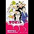 海月姫(15) (Kissコミックス)