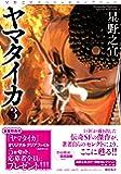 ヤマタイカ 3 (星野之宣スペシャルセレクション)