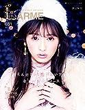 LARME(ラルム)031  2018年1月号[雑誌]