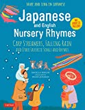 Japanese and English Nursery Rhymes: Carp Streamers, Falling Rain and Other Favorite Songs and Rhymes (Audio Disc of…