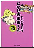 となりの山田くん 10