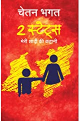 2 States: The Story of My Marriage (Hindi Edition) Kindle Edition