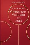 クィディッチ今昔 (Quidditch Through the Ages) (ホグワーツ図書館の本)