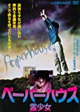 ペーパーハウス/霊少女 [DVD]
