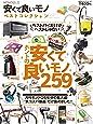 MONOQLO安くて良いモノベストコレクション (100%ムックシリーズ)