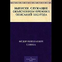 Выписки, служащие объяснением прежних описаний 1812 года (Russian Edition)