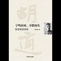 宁鸣而死,不默而生(关于胡适的演讲词及史料文章的首次结集出版!)