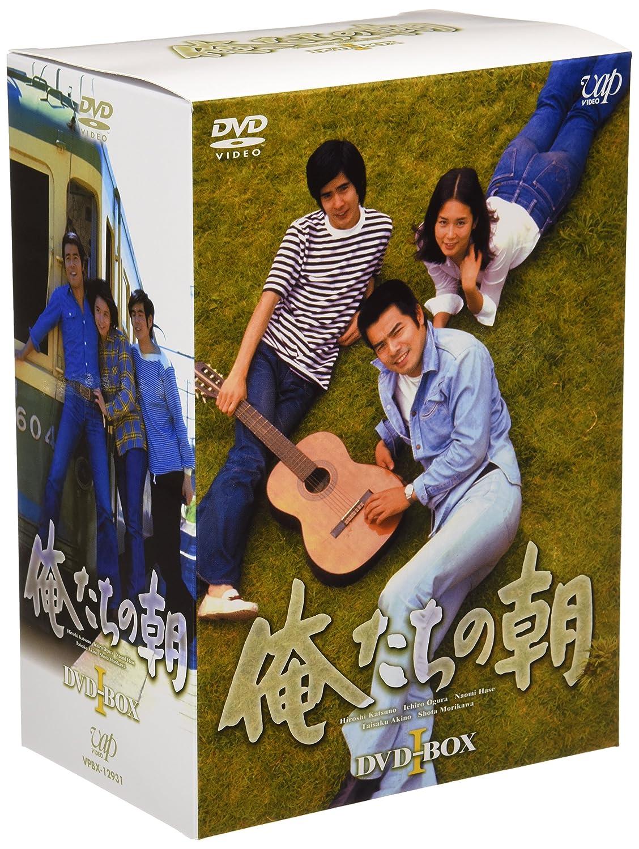 俺たちの朝 DVD-BOX I B0009RJDMA